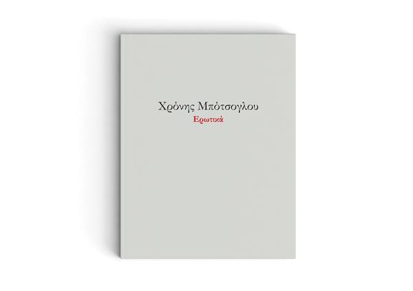 Catalogue: Chronis Botsoglou: Erotic