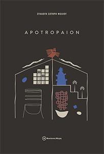 Κατάλογος: APOTROPAION